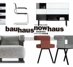 「バウハウス」の名品を今に伝える家具展がアクタスで開催