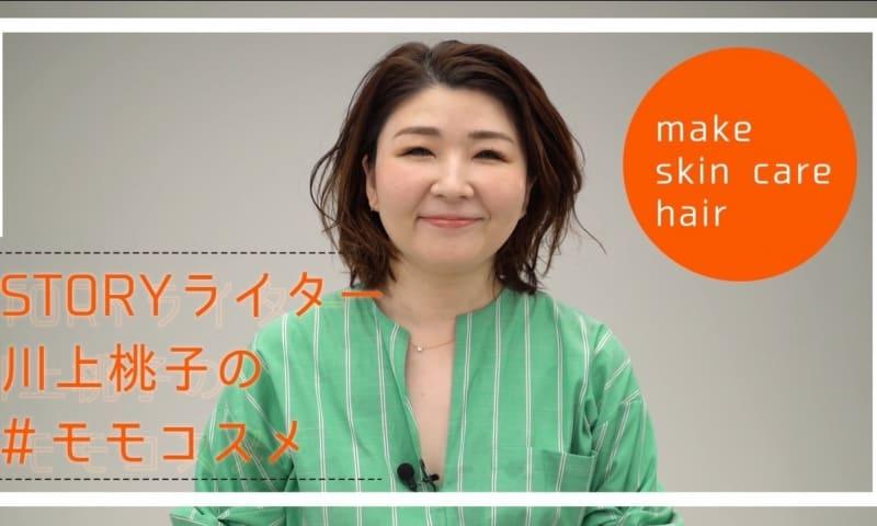 コスキチで買える、おすすめコスメ13選を動画で詳しく紹介!【STORYライター川上桃子の#モモコスメ】