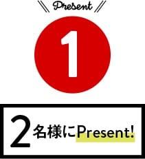 present1 2名様にプレゼント