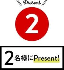 present2 2名様にプレゼント