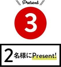 present3 2名様にプレゼント