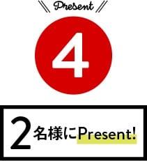 present4 2名様にプレゼント