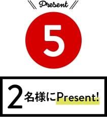 present5 2名様にプレゼント