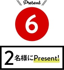 present6 2名様にプレゼント