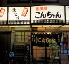 こんちゃん【#izakaya tokyo#在東京的推荐居酒屋】