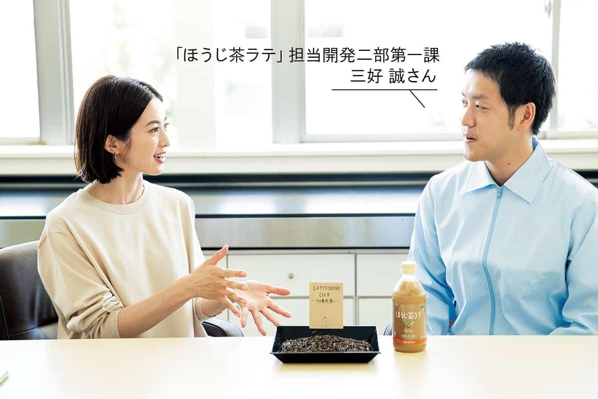 「ほうじ茶ラテ」担当開発二部第一課 三好 誠さん