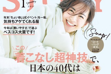 STORY 1月号発売![大特集]この「着こなし超神技」で、日本の40代はもっと今っぽくなれる!
