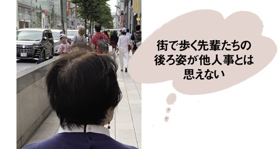 街で歩く先輩たちの後ろ姿が他人事とは思えない