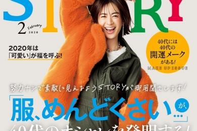 STORY 2月号発売!「服、めんどくさい…」が、40代のオシャレを発明する!
