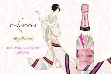 春を彩る、限定デザインのシャンドン ロゼ