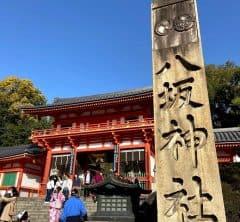 新型コロナウイルスの終息を願って~京都・八坂神社~