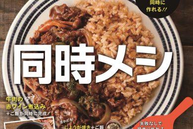 炊飯器で炊くだけ!の簡単レシピ『同時メシ』が発売
