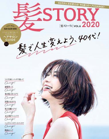 髪STORY 2020 Vol.06