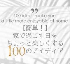 【簡単!】家で過ごす日をちょっと楽しくする100のアイディア #STAY HOME #STAY ☺