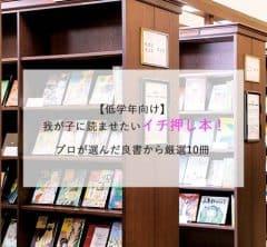 【低学年向け】我が子に読ませたいイチ押し本!国語のプロが選んだ良書から厳選10冊