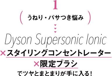 1うねり・パサつき悩み Dyson Supersonic Ionic×スタイリングコンセントレーター×限定ブラシでツヤとまとまりが手に入る!