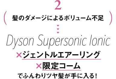 2髪のダメージによるボリューム不足 Dyson Supersonic Ionic×ジェントルエアーリング×限定コームでふんわりツヤ髪が手に入る!