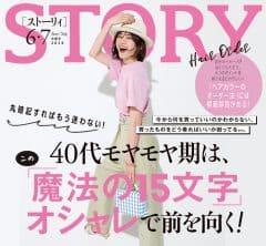 STORY6・7月合併号発売! 40代モヤモヤ期は、この「魔法の15文字」オシャレで前を向く!