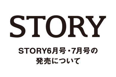 「STORY」6月号・7月号の発売について