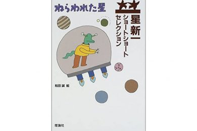 """子供たちに今""""この本""""を読ませたい 入江のぶこさん選"""