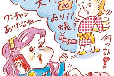 これで思春期の子供とのコミュ力UP!  「若い子ことば」クイズ【エモい、すこ、ガンダetc.】