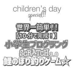 【子どもの日スペシャル】10分でできる鯉のぼり釣りゲーム!!
