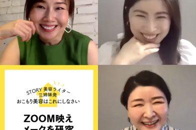 STORY美容ライター的「ZOOM映えメーク」推しアイテム8選