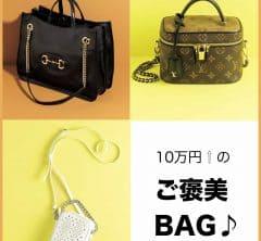 いつも頑張っている自分に…こんな「バッグ」をご褒美として買いたい!