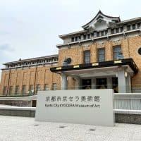 【京都・岡崎エリア】リニューアルオープンした京都市京セラ美術館へ行ってきました!