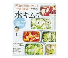 Dr.白澤の新提案! 野菜の発酵パワーで元気!健康! 水キムチ