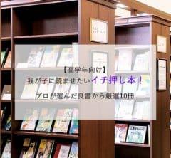 【高学年向け】我が子に読ませたいイチ押し本!国語のプロが選んだ良書から厳選10冊