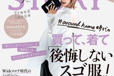 STORY9月号発売! #around home時代の買って、着て「後悔しないスゴ服」!