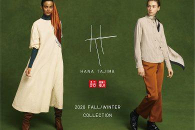 ユニクロから新たに登場!2020年秋冬コレクション 「HANA TAJIMA FOR UNIQLO」 8月 7日(金)より発売