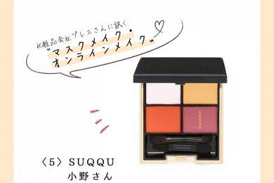 〈5〉SUQQU(スック)、小野さんのマスクメイク【顔の見える部分に赤い色が必要】