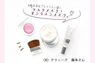 〈6〉クリニーク、湯本さんのマスクメイク【テーマは〝柔らかく、明るめに〟】