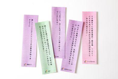 大募集した「大人の夢」 福岡・七夕神社に奉納してきました! そして、モデル賞当選者発表!