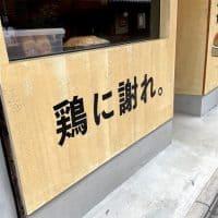 【京都発】衝撃のカツサンド!!