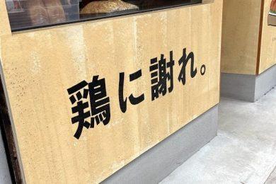 【京都】衝撃のカツサンド‼