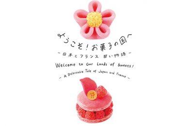 「とらや パリ店」40周年を祝う、ピエール・エルメ・パリとコラボレートしたお菓子