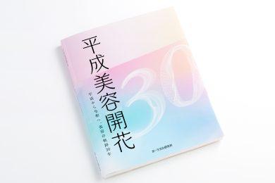 平成30年間の化粧・美容を一まとめ!「平成美容開花」を10名様にプレゼント【会員限定プレゼント】