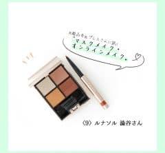 〈9〉ルナソル、澁谷さんのマスクメイク【実は目立つ横顔の印象こそが重要】
