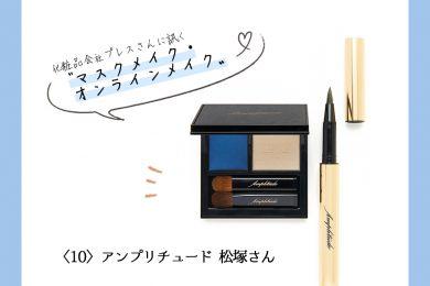 〈10〉アンプリチュード、松塚さんのマスクメイク【大人の影色をうまく使って印象づける】