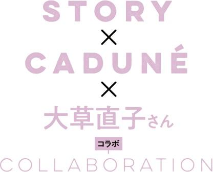 STORY×CADUNé×大草さんcollaboration