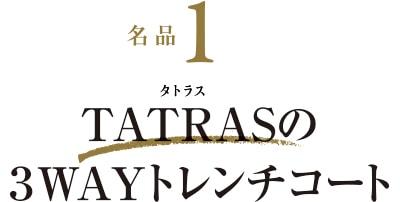 名品01 TATRASの3WAYトレンチコート