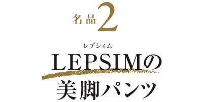 名品02LEPSIM(レプシィム)のセットアップ