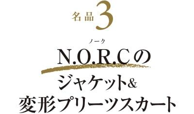 名品03 N.O.R.Cのジャケット&変形プリーツスカート