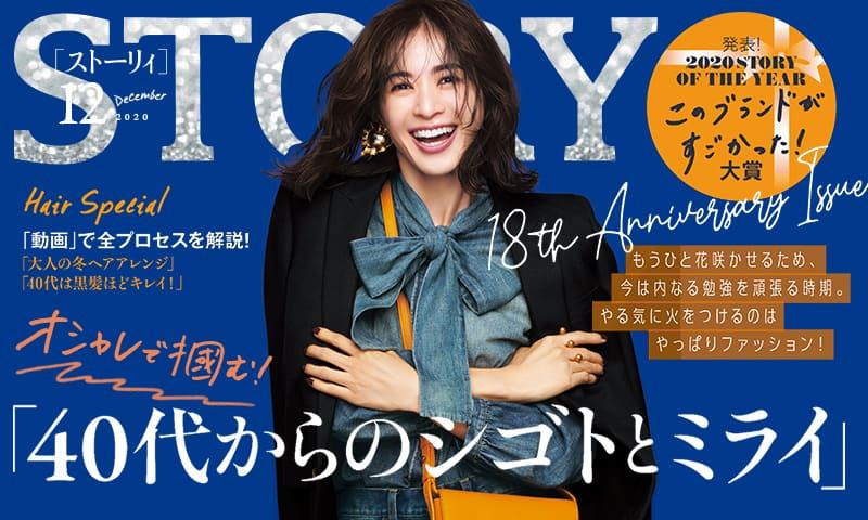 STORY12月号発売! オシャレで摑む!「40代からのシゴトとミライ」