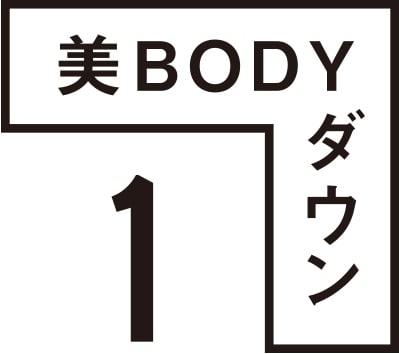 美BODYダウン1