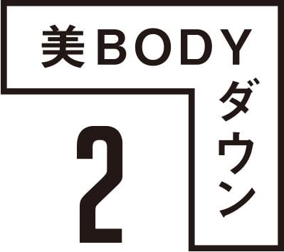 美BODYダウン2