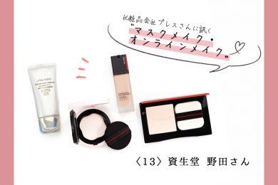 〈13〉資生堂、野田さんのマスクメイク【コスメの特性を利用して簡単に】